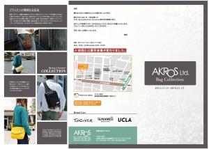 exhibition201411-1